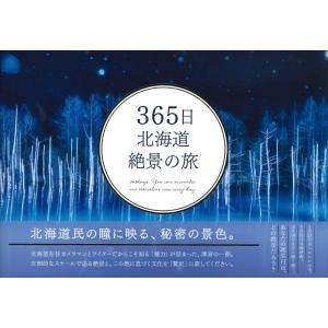 365日北海道絶景の旅|hkd-tsutayabooks
