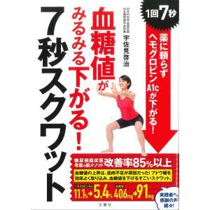 血糖値がみるみる下がる!7秒スクワット 1回7秒薬に頼らずヘモグロビンA1cが下がる!|hkd-tsutayabooks