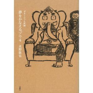 夢をかなえるゾウ ガネーシャと死神(4)|hkd-tsutayabooks