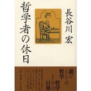 【ネコポス発送】哲学者の休日 長谷川宏|hkd-tsutayabooks