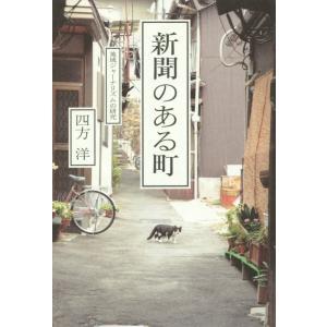 【ネコポス発送】新聞のある町 地域ジャーナリズムの研究 四方洋|hkd-tsutayabooks