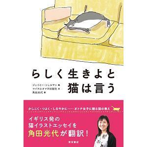 らしく生きよと猫は言う|hkd-tsutayabooks