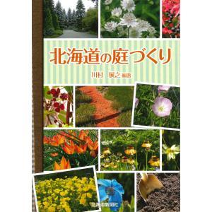 北海道の庭づくり|hkd-tsutayabooks
