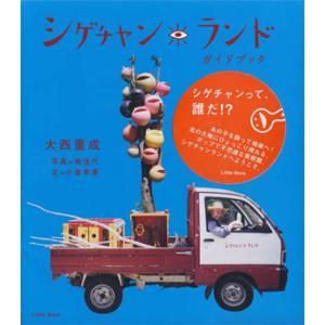 シゲチャンランドガイドブック 大西重成/リトルモア|hkd-tsutayabooks