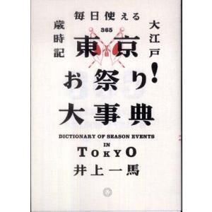 【ネコポス発送】東京お祭り!大事典 井上一馬/著 文化史|hkd-tsutayabooks