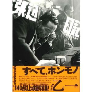 張り込み日記 渡部雄吉 写真集 hkd-tsutayabooks