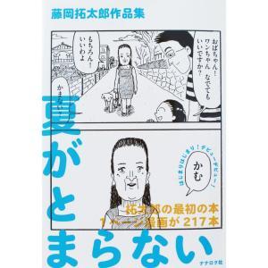 夏がとまらない 藤岡拓太郎/ナナロク社|hkd-tsutayabooks