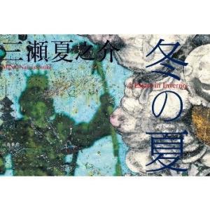 冬の夏 三瀬夏之助/著 画集 hkd-tsutayabooks