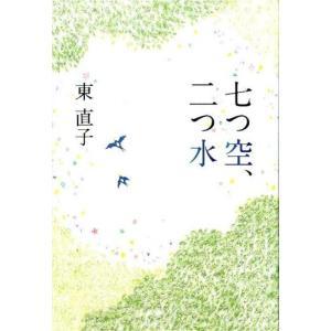 【ネコポス発送】七つ空、二つ水 東直子/著 現代文学|hkd-tsutayabooks