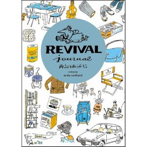 再評価通信 REVIVAL journal     アラタ・クールハンド/トゥーヴァージンズ|hkd-tsutayabooks