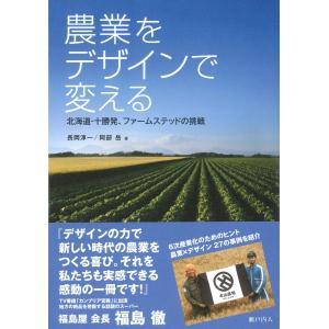 農業をデザインで変える 北海道・十勝発、ファームステッドの挑戦|hkd-tsutayabooks