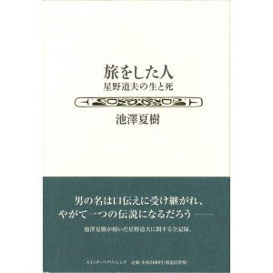 旅をした人 星野道夫の生と死 池澤夏樹/著|hkd-tsutayabooks