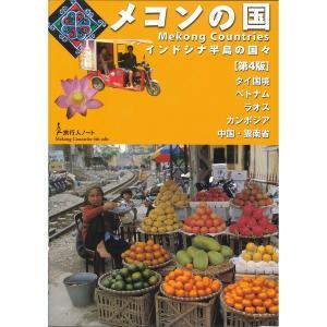 【ネコポス発送】メコンの国 第4版 旅行人ノート|hkd-tsutayabooks