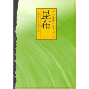 昆布-昆布が支える日本の文化-|hkd-tsutayabooks