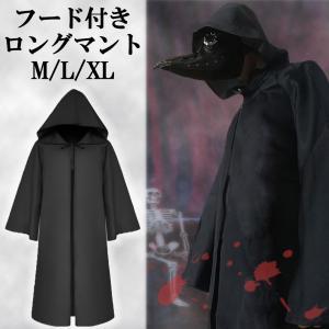 仮装 マント M L XL 黒 コスプレ ハロウィン 肝試し