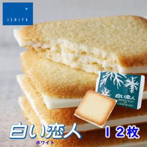 10004 白い恋人 ホワイト12枚入 石屋製菓 北海道銘菓 土産 ギフト お取り寄せ|hkiosk