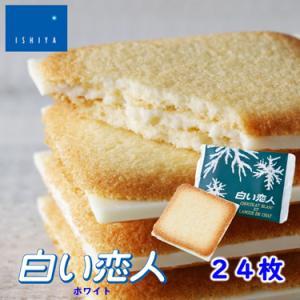 10007 白い恋人 ホワイト24枚入 石屋製菓 北海道銘菓 土産 ギフト お取り寄せ|hkiosk