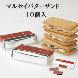 10049 マルセイバターサンド 10個入 六花亭 北海道 お菓子 北海道銘菓 土産 ギフト お取り寄せ|hkiosk