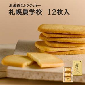 札幌農学校 12枚入(10035)|hkiosk