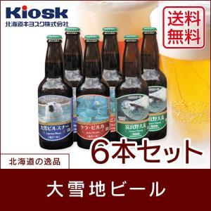 大雪地ビール6本セット hkiosk