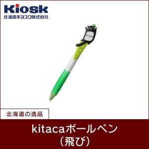 【メール便でお届け】kitacaボールペン(飛び) hkiosk