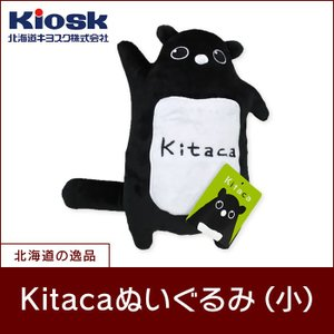 Kitacaぬいぐるみ(小) hkiosk