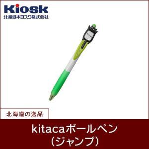 【メール便でお届け】Kitacaボールペン(ジャンプ)(880241) hkiosk