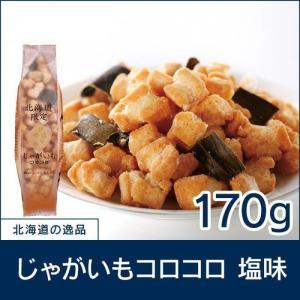 10140 じゃがいもコロコロ 塩味 HORI 北海道 お菓子 北海道銘菓 土産 ギフト お取り寄せ|hkiosk