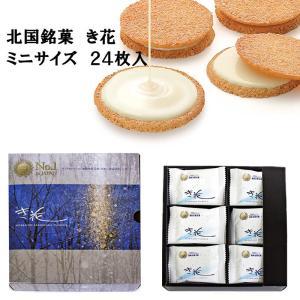 (10169) 北国銘菓 き花ミニサイズ 24枚入り (壺屋総本店)|hkiosk