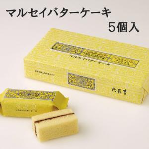 10170 マルセイバターケーキ 5個入 六花亭 北海道 お菓子 北海道銘菓 土産 ギフト お取り寄...