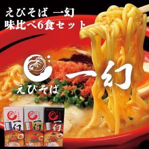 行列のできる店 えびそば 一幻ラーメン 味比べ6食セット 北海道 お取り寄せ ラーメン グルメ hkiosk