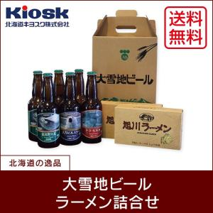(18025)大雪地ビール・ラーメン詰合せ hkiosk