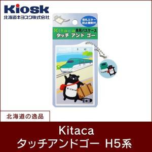 【メール便でお届け】Kitacaタッチアンドゴー H5系 hkiosk