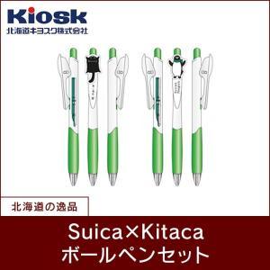 【メール便でお届け】Suica×Kitaca ボールペンセット hkiosk