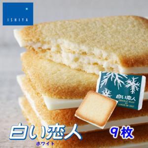 10003 白い恋人 ホワイト9枚入 石屋製菓 ISHIYA 北海道銘菓 土産 ギフト お取り寄せ|hkiosk