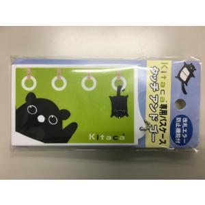 【メール便でお届け】Kitaca タッチアンドゴー(つり革) hkiosk