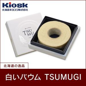 10015 白いバウム TSUMUGI 石屋製菓 北海道 お菓子 北海道銘菓 土産 ギフト お取り寄せ|hkiosk