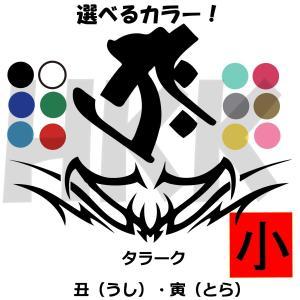 カッティングステッカー 選べる12色 梵字  悉曇文字 タラーク 干支 丑 うし 寅 とら  虚空蔵菩薩   デカール 小サイズ b002-005-1