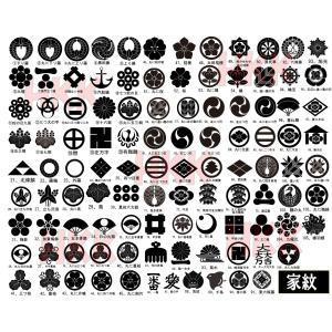 カッティングステッカー 選べる14色 家紋 選べるサイズ10〜12センチ 小サイズ デカール  ka...
