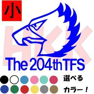 【204飛行隊 イーグルヘッド】カッティングステッカー  トライバル!  カッティングステッカーと...