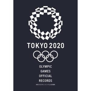 【予約ポイント2倍】東京2020オリンピック公式記録集