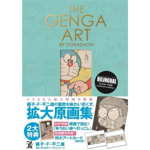 【期間限定 ポイント2倍】THE GENGA ART OF DORAEMON ドラえもん拡大原画美術館|hkt-tsutayabooks