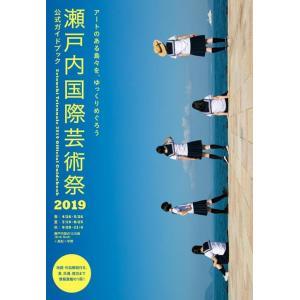 【特典付】瀬戸内国際芸術祭2019公式ガイドブック|hkt-tsutayabooks
