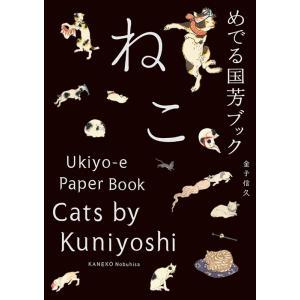 めでる国芳ブック ねこ|hkt-tsutayabooks