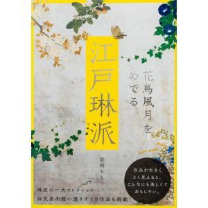 江戸琳派 花鳥風月をめでる|hkt-tsutayabooks