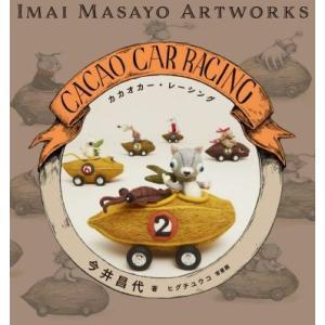 カカオカー・レーシング|hkt-tsutayabooks