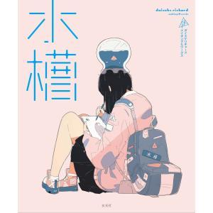 水槽 ダイスケリチャード  メイキング&ワークス|hkt-tsutayabooks