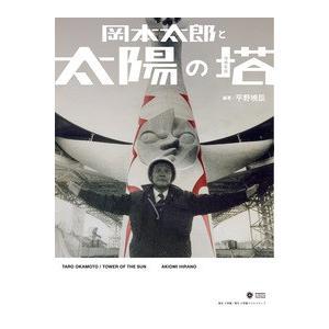 岡本太郎と太陽の塔|hkt-tsutayabooks