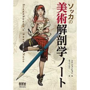 ソッカの美術解剖学ノート|hkt-tsutayabooks