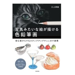 写真みたいな絵が描ける色鉛筆画|hkt-tsutayabooks